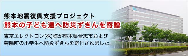 東京エレクトロンから熊本県合志市および菊陽町の小学生へ防災ずきんが寄付されました。