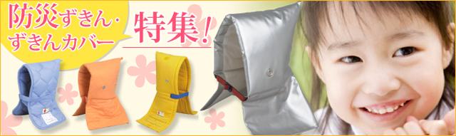 防災頭巾・頭巾カバー特集